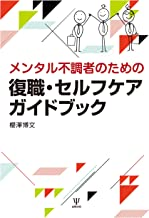 表紙: メンタル不調者のための復職・セルフケアガイドブック   櫻澤博文