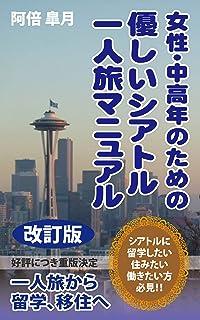 女性・中高年のための優しいシアトル一人旅マニュアル: 一人旅から留学、移住へ