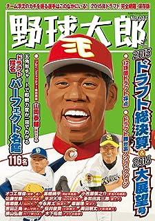 野球太郎No.017 2015ドラフト総決算&2016大展望号 (廣済堂ベストムック)