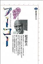 表紙: 知の教科書 フーコー (講談社選書メチエ) | 桜井哲夫
