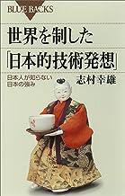 表紙: 世界を制した「日本的技術発想」 日本人が知らない日本の強み (ブルーバックス) | 志村幸雄