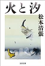 表紙: 火と汐 (文春文庫)   松本 清張