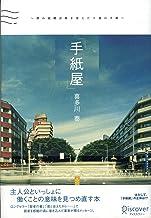 表紙: 手紙屋~僕の就職活動を変えた十通の手紙~ | 喜多川泰
