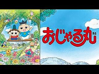おじゃる丸 第7シリーズ(dアニメストア)