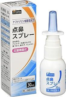 [Amazon限定ブランド]【第2類医薬品】PHARMA CHOICE 点鼻スプレー 鼻炎スプレーN 30mL