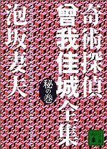 表紙: 奇術探偵 曾我佳城全集 秘の巻 (講談社文庫) | 泡坂妻夫