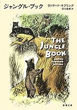 表紙: ジャングル・ブック(新潮文庫)   ラドヤード・キプリング