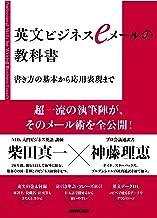 表紙: 英文ビジネスeメールの教科書 書き方の基本から応用表現まで | 柴田 真一