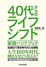 表紙: 40代からのライフシフト 実践ハンドブック―80歳まで現役時代の人生戦略 | 徳岡 晃一郎