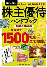 表紙: 株主優待ハンドブック 2019-2020年版 (日本経済新聞出版) | 日本経済新聞出版社