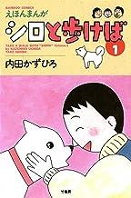 表紙: シロと歩けば (1) (バンブーコミックス 4コマセレクション)   内田かずひろ