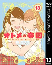 表紙: オトメの帝国 13 (ヤングジャンプコミックスDIGITAL) | 岸虎次郎
