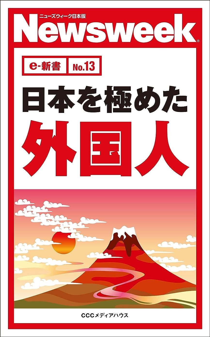 洗う不良権限日本を極めた外国人(ニューズウィーク日本版e-新書No.13)