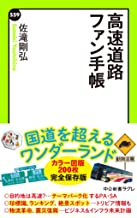 表紙: 高速道路ファン手帳 (中公新書ラクレ) | 佐滝剛弘