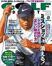 ゴルフダイジェスト 2020年 08月号 [雑誌]