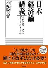 表紙: 日本経済論講義 | 小峰 隆夫