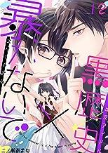 表紙: 暴かないで×黒歴史~エリートさんと元アイドル(12) (恋愛ショコラ) | 二ノ前あまね