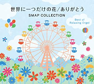 世界に一つだけの花/ありがとう~SMAPコレクション