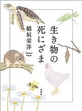 表紙: 生き物の死にざま   稲垣 栄洋