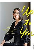 表紙: アップ・トゥ・ユー Up to You 「よくばりに生きる」ためのキャリア戦略 (日本経済新聞出版) | クリスティン・エドマン
