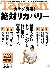 表紙: Tarzan(ターザン) 2020年9月10日号 No.794 [カラダ復活! 絶対リカバリー] [雑誌] | Tarzan編集部