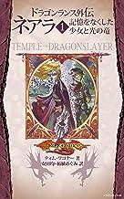 表紙: ドラゴンランス外伝 ネアラ 1 記憶をなくした少女と光の竜   安田 均