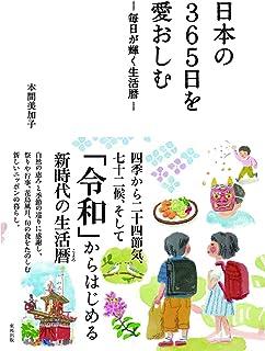 日本の365日を愛おしむ ―毎日が輝く生活暦―