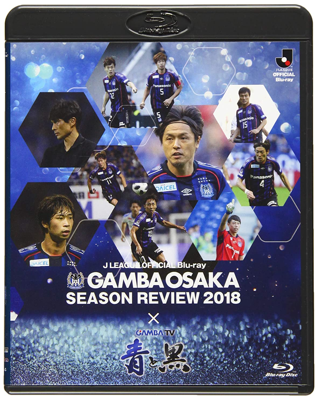 抵抗力がある種パニックガンバ大阪シーズンレビュー2018×ガンバTV~青と黒~ [Blu-ray]