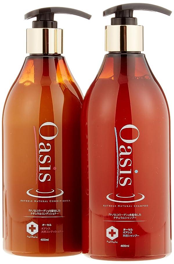 ベスビオ山毒性変えるオーセル Oasis(オアシス) 天然シャンプー&コンディショナーセット 各 400ml