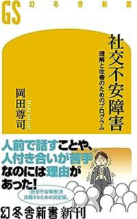 社交不安障害 理解と改善のためのプログラム (幻冬舎新書)