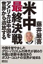 表紙: 米中最終決戦 アメリカは中国を世界から追放する | 藤井厳喜