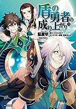 表紙: 盾の勇者の成り上がり 15 (MFコミックス フラッパーシリーズ)   藍屋球