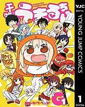 表紙: 干物妹!うまるちゃんG 1 (ヤングジャンプコミックスDIGITAL) | サンカクヘッド