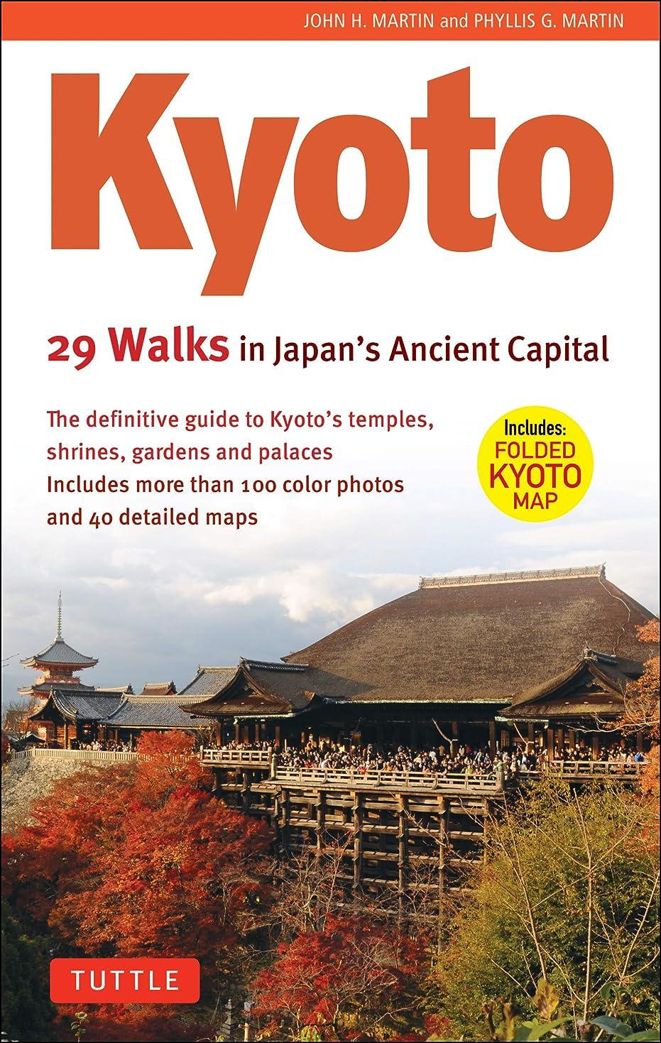 謙虚なアドバイス謙虚なKyoto―29 Walks in Japan's Ancient Capital