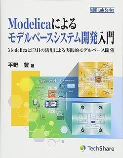 Modelicaによるモデルベースシステム開発入門-ModelicaとFMIの活用による実践的モデルベース開発- (MBD Lab Series)