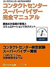 表紙: コンタクトセンタースーパーバイザー完全マニュアル | 日本コンタクトセンター教育検定協会
