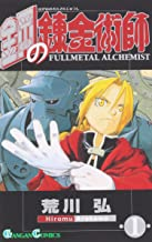 The Land of Sand (Fullmetal Alchemist, Vol. 1; Japanese Edition)