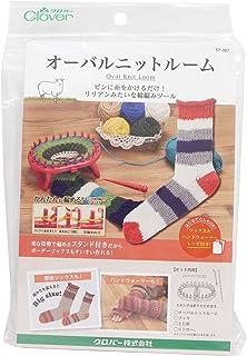 Clover 手芸用品 オーバルニットルーム 57-967