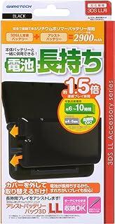 3DSLL用換装型リチウムイオンバッテリーパック『アシストバッテリーパック3DLL (ブラック) 』