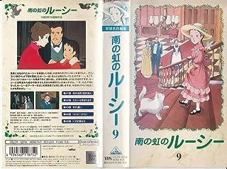 南の虹のルーシー(9) [VHS]