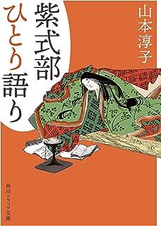 紫式部ひとり語り (角川ソフィア文庫)