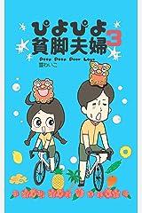 ぴよぴよ貧脚夫婦3 Kindle版