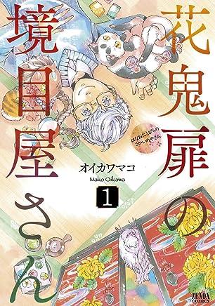 花鬼扉の境目屋さん 1 (ゼノンコミックス)