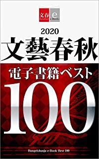 2020文藝春秋電子書籍ベスト100【文春e-Books】