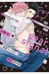 dear signal 【電子限定特典付き】 (バンブーコミックス Qpaコレクション) Kindle版