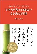 表紙: 料亭、三越、ディズニーを経て学んだ日本人が知っておきたい心を鍛える習慣 | 上田比呂志