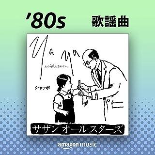 80年代 歌謡曲 100曲