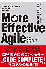 "More Effective Agile ""ソフトウェアリーダー""になるための28の道標 Kindle版"