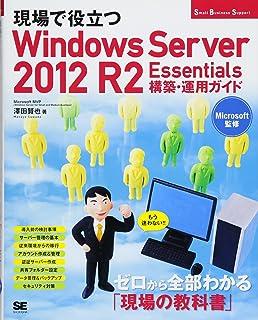 現場で役立つWindows Server 2012 R2 Essentials 構築・運用ガイド (Small Business Support)