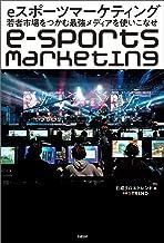 表紙: Eスポーツマーケティング 若者市場をつかむ最強メディアを使いこなせ | 日経クロストレンド
